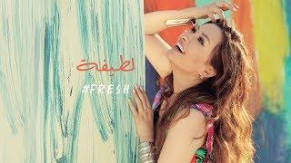 Latifa - Fresh [Lyric Video] لطيفة - فريش