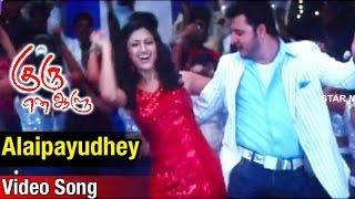 Alaipayudhey Video Song | Guru En Aalu Tamil Movie | Madhavan | Mamta Mohandas | Srikanth Deva