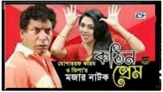 Kothin Prem | Bangla Natok 2017 Mosharrof karim | Tisha | Seuli Shila
