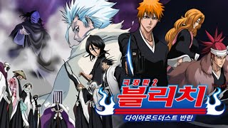 Bleach The Movie 2   The DiamondRush  (Subtitle Indonesia)