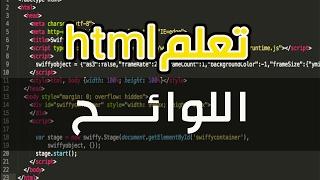 تعلم تصميم المواقع بلغة html: اللوائح  lists