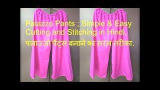 Palazzo pants Cutting and stitching in Hindi By Krishna Creation