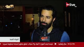"""الجولة الفنية - أحمد حاتم يتحدث عن دوره في مسلسل """"لدينا أقوال أخرى """""""