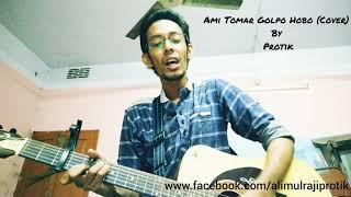 Ami Tomar Golpo Hobo | আমি তোমার গল্প হবো | Covered by Protik | Closeup Kache Ashar Golpo | Minar