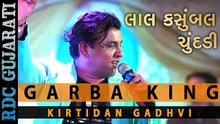 Garba KING Kirtidan Gadhavi Latest Song   લાલ કસુંબલ ચુંદડી   Lal Kasumbal Chundadi   Nonstop Song