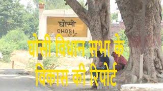 घोसी विधान सभा के विकास की रिपोर्ट| Ghosi Vidhan Sabha Report| The Thaat