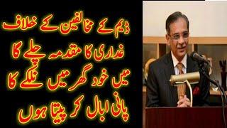 chief justice saqib nisar latest news