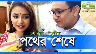 Chayonika Chowdhury's Drama | Pother Sheshe || ft Tauquir Ahmed, Tasnubha Tisha | Eid Natok 2017