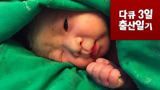 다큐3일, 유도분만에서 출산까지의 셀프영상 출산일기