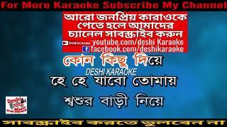 Amar Gorur Garite Bou Sajiye | Palash & Rijiya Parvin | Bangla Karaoke | Deshi Karaoke
