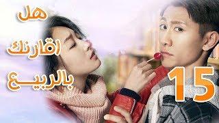 الحلقة 15 من مسلسل ( هل اقارنك بالربيع   春风十里不如你 ) مترجمة