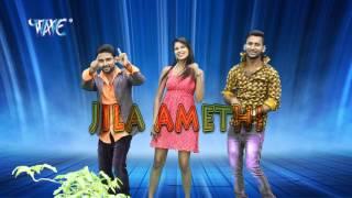 जिला अमेठी के लौंडे - Jila Amethi Ke Launde - Shaan E Amethi - Sonu Sugam - Bhojpuri Hot Songs 2016