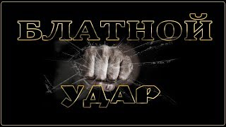 СУПЕР БЛАТНОЙ УДАР- ШАНСОН