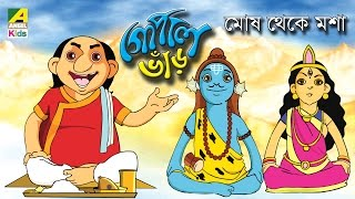 Gopal Bhar | গোপাল ভাঁড় | Mosh Theke Mosha | Bangla Cartoon Video