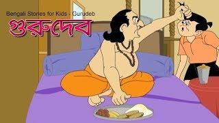 Bengali Stories for Kids | Gurudeb | গুরুদেব | Bangla Cartoon | Rupkothar Golpo | Bengali Golpo