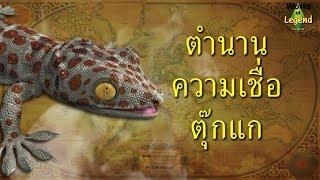 ตำนาน ความเชื่อ ตุ๊กแก | ตำนานไทย | World of Legend โลกแห่งตำนาน | The sims 4