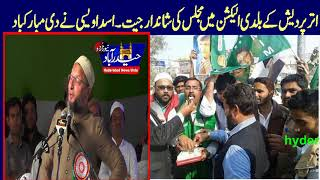 Asad owaisi First Reaction on  Mim's Victory in UP local Body Election