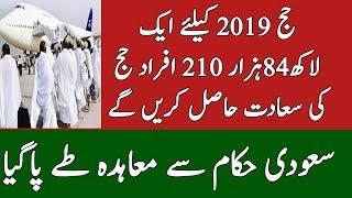 Today News about Hajjh 2019 ll update News hajj 2019 ll hajj News ll Hajjh 2019.