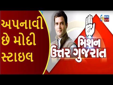Xxx Mp4 Gujarat Election 2017 Rahul Gandhi એ અપનાવી PM Narendra Modi સ્ટાઇલ ETV Gujarati News 3gp Sex
