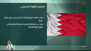 مجلس الوزراء البحريني يؤكد تضامنه مع #المملكة تجاه كل من يحاول التآمر عليها.