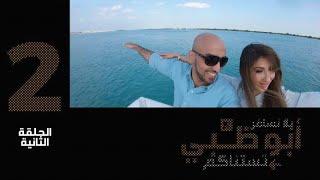 ريم و تركي يقومان بجولة فنية في منارة السعديات، ويقصدان جزيرة زايا نوراى للإسترخاء