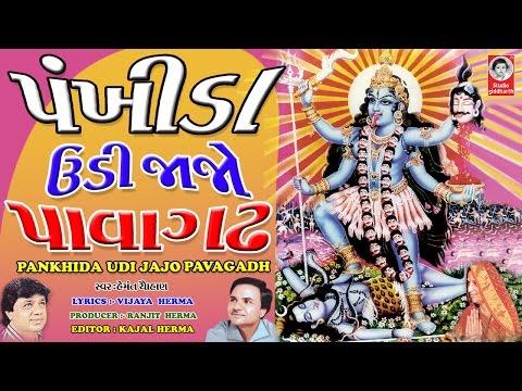 Xxx Mp4 પંખીડા ઉડીજાજો પાવાગઢ વીડિયો Pankhida Udi Jajo Pavagadh 3gp Sex