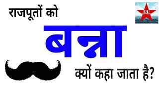 राजपूतों को बन्ना क्यों कहा जाता है? Rajputon ko banna kyu kaha jata hai? rajasthan tour. gk book.