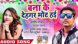 आशिष पांडेय सुपरहिट होली गीत - Rang Dalale Bhadohi Ke Pandey - Ashish Pandey - Bhojpuri Holi Song