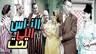 فيلم  الناس اللى تحت -  El Nas Elly Taht Movie
