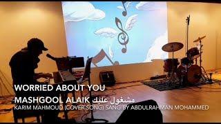 Abdulrahman Mohammed/Mashgool(cover song) عبدالرحمن محمد-مشغول عليك