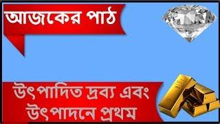 Important Bangla General Knowledge BANGLA GK   GK TIME