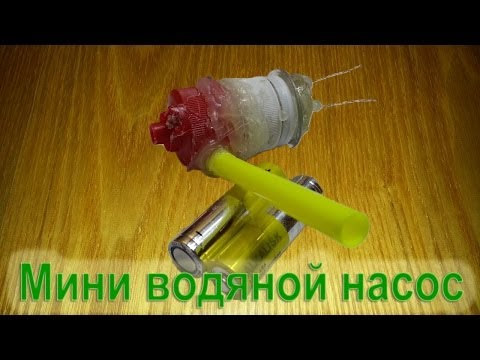 Как сделать мини водяной насос помпу в домашних условиях 176
