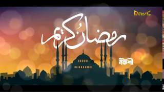 DAVC || The Calling Of Ramadan || Elo Mahe Romjaner Daak || Islamic Song || রমজান রমজান এলো