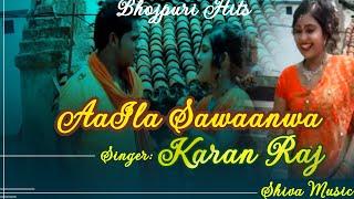 AaIla Sawaanwa Ss | आईले सावनवा Ss | BolBam Song- Bhojpuri Kanwar Songs 2016 new