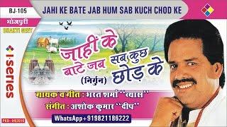 निर्गुन गीत | Bhojpuri Nirgun| Nirgun | Bharat Sharma ''Vyas'' | Jahi Ke Bate Jab Sab Kuch Chod Ke.