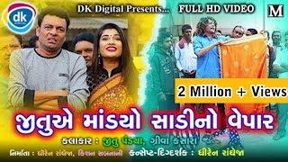 Jitu E Mandyo Saadi No Vepar |Jordar Comedy |Funny Videos 2019 |#JTSA