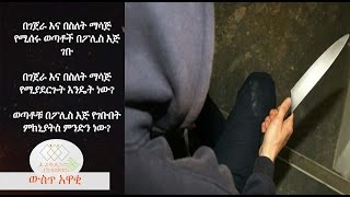 EthiopikaLink The insider News April 01 2017 Part 3