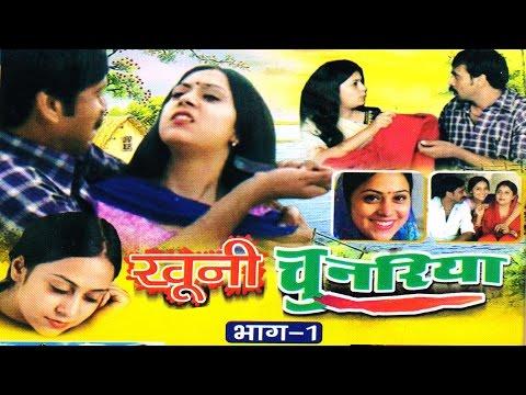 Dhola - Khooni Chunariya Part 1   खूनी  चुनरिया भाग 1    Sadhna    Trimurti Cassettes