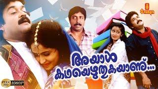 Ayal Kadha Ezhuthukayanu 1998 Malayalam Full Movie | Mohanlal | Innocent | Nandini | Movies Online