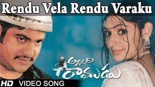 Allari Ramudu | Rendu Vela Rendu Varaku Video Song | Jr.N.T.R, Aarti Agarwal, Gajala