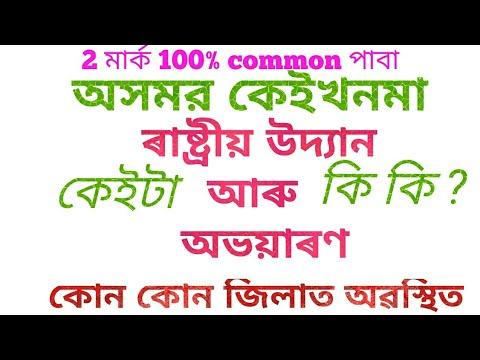 Xxx Mp4 Assam অসমৰ কেইটা ৰাষ্ট্রীয় উদ্যান আৰু অভয়ারণ কেইটা আৰু কি কি Assam Police TET SSC আৰু RRB Writt 3gp Sex