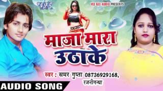पानी बिना जवानी | Maza Mara Utha Ke | Samar Gupta | Bhojpuri Hot Song 2016