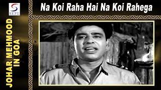 Na Koi Raha Hai Na Koi Rahega   Usha Khanna, Mukesh @ Johar Mehmood in Goa   Mehmood, Simi Garewal