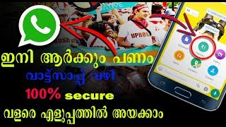 2018 WhatsApp introduced new payment method.. Try now... Malayalam