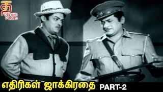 Ethirigal Jaggirathai Tamil Movie HD | Part 2 | V S Raghavan | Manohar | Old Tamil Movies