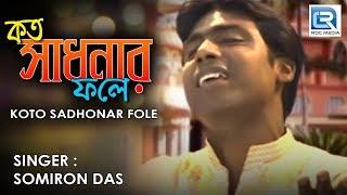 images Popular Bengali Folk Song Kato Sadhonar Fole Samiran Das