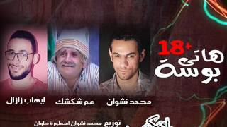 مهرجان هاتي بوسه غناء عم شكشك مسرح مصر و محمد نشوان و ايهاب زلزال توزيع نشوان