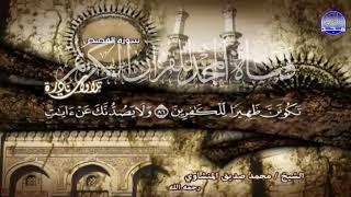 محفل تاريخي من سورتي ⭐ القصص والرحمن ⭐ تبكي الحجر | لقارئ القلوب ♥ محمد صديق المنشاوي | HD