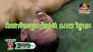 វង់ ណយ ពិតជាមិនធម្មតាមែន Vong Noy vs Jaisu (Thai) 19/08/2018