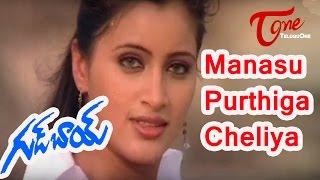 Good Boy - Manasu Purthiga Cheliya - Rohit - Navneet Kaur - Telugu Song